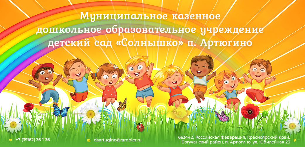 Муниципальное казенное дошкольное образовательное учреждение детский сад «Солнышко» п. Артюгино