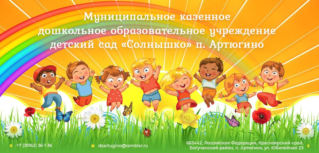 МКДОУ детский сад «Солнышко» п. Артюгино
